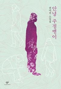 제27회 독서토론회 - 안녕 주정뱅이(권여선)