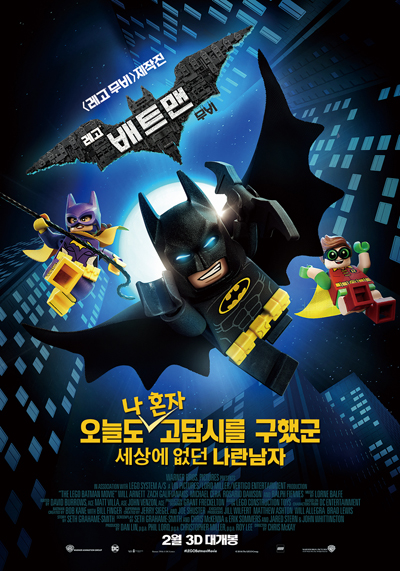 북미 박스오피스 '레고 배트맨 무비' 1위!