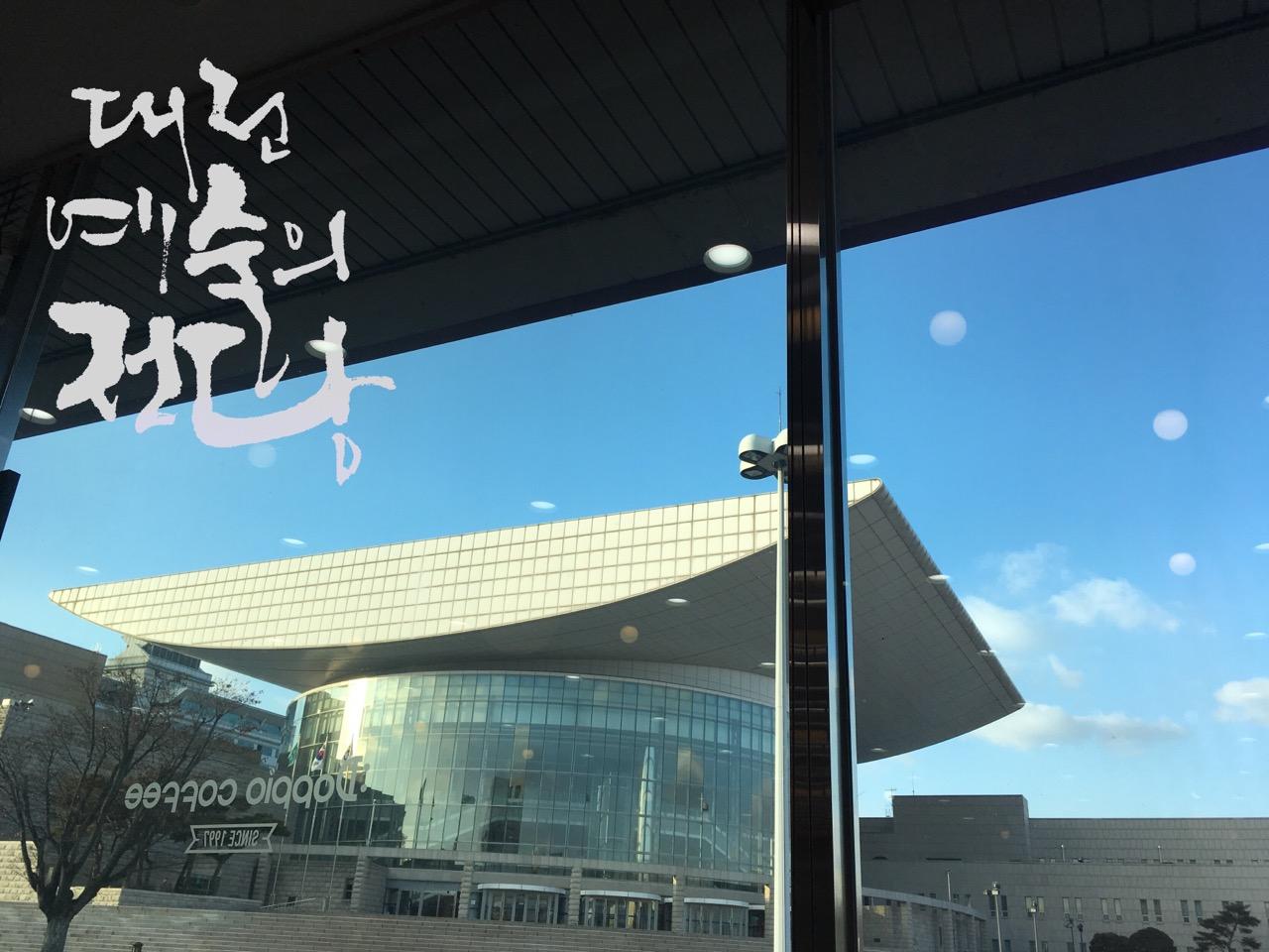 대전시립교향악단 마스터즈시리즈 2 '쇼팽&신세계'