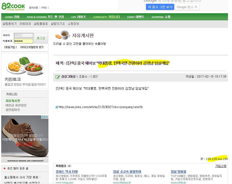 '박근혜 대통령 김정남 암살 개입說'을 퍼뜨리는 ..
