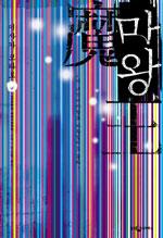 [소설] 마왕 - 이사카 코타로
