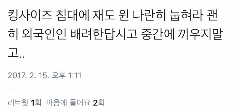nct 도영 NCT <5> : 외국인 혐오는 일상