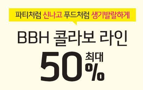 스킨푸드 BBH 콜라보 최대 50% 세일