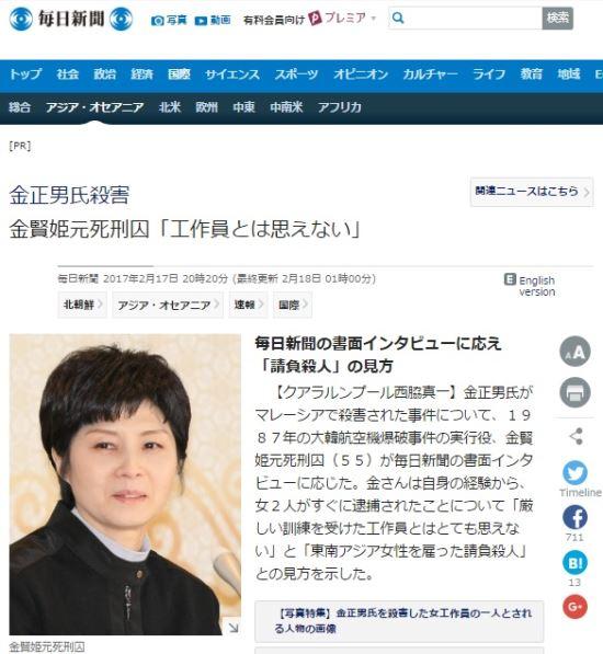KAL 기 폭파범 김현희가 김정남 사건에 한마디 했다