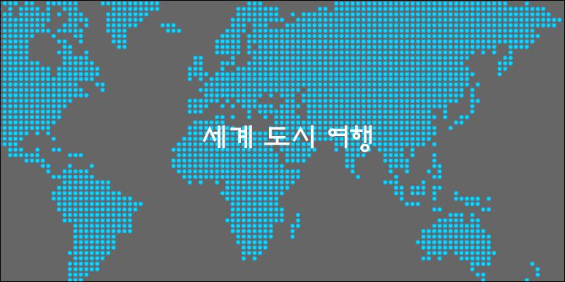 세계 도시 여행
