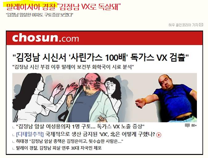 종북세력이 바글바글대는 포털사이트 다음 뉴스 ..