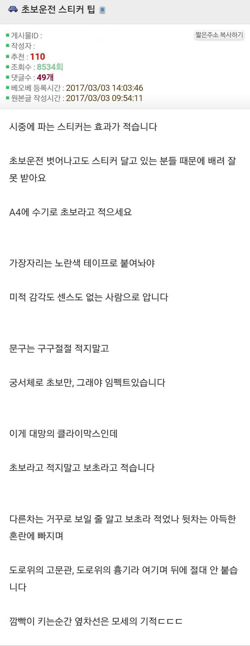 읽기만해도 소름돋는 초보운전스티커 팁!!!