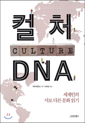 <서평> 컬처 DNA