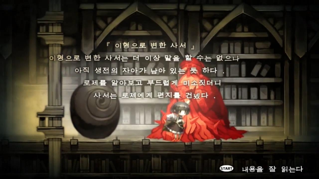 로제와 황혼의 고성 - 리뷰 3 배드엔딩