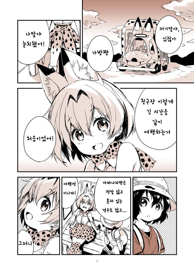 [케모노] 서벌짱과 가방짱의 만화