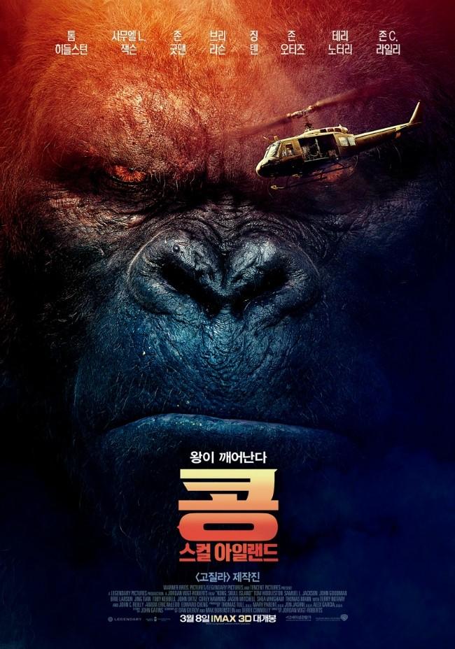 콩 : 스컬 아일랜드 / Kong: Skull Island (2017년) ..