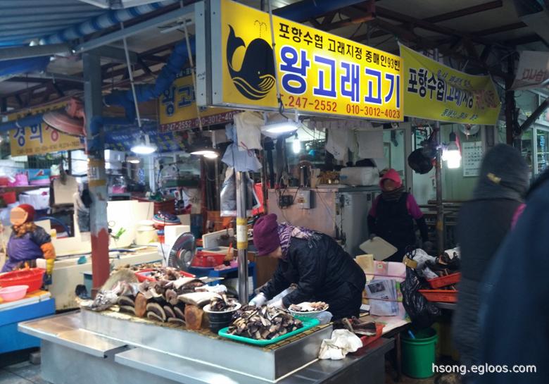 [포항/죽도시장] 고래고기 + 홍해삼