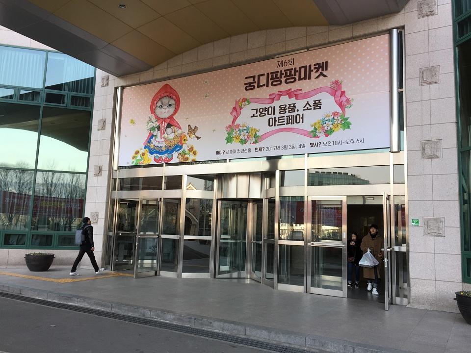 애묘인 동인마켓 '궁디팡팡마켓(제6회)' 첫 참관 후기