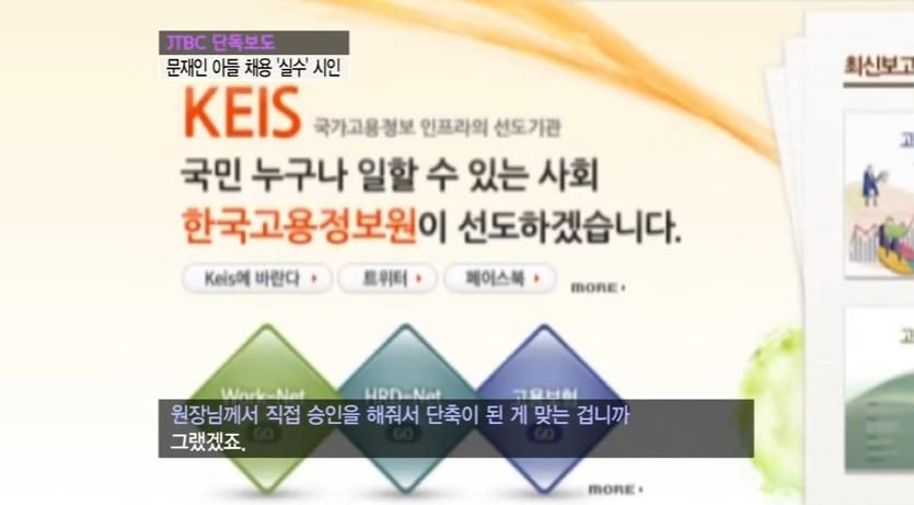 JTBC 뉴스 - 문재인 아들 채용 특혜 의혹 방송분