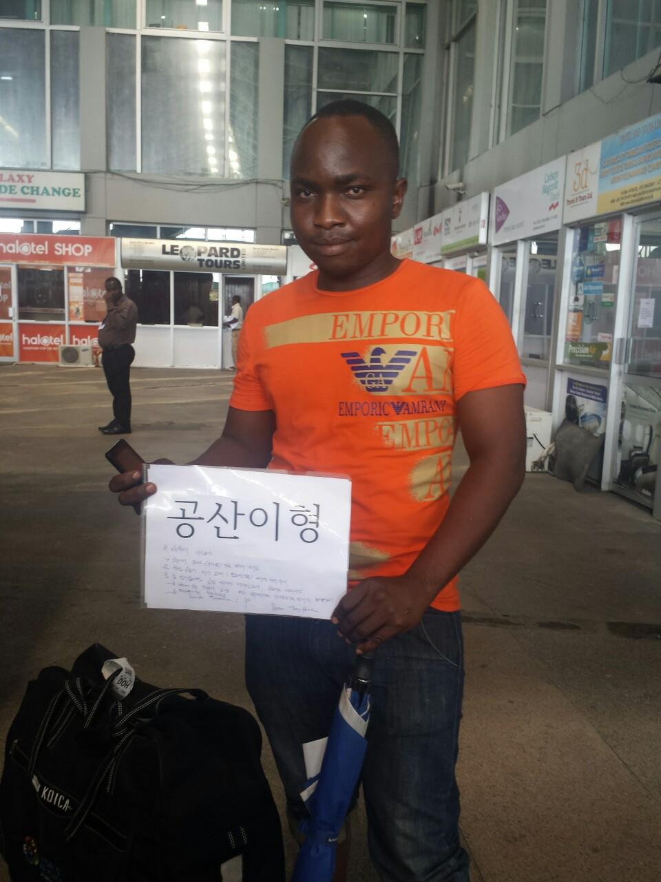 [탄자니아] 공산이형 입국