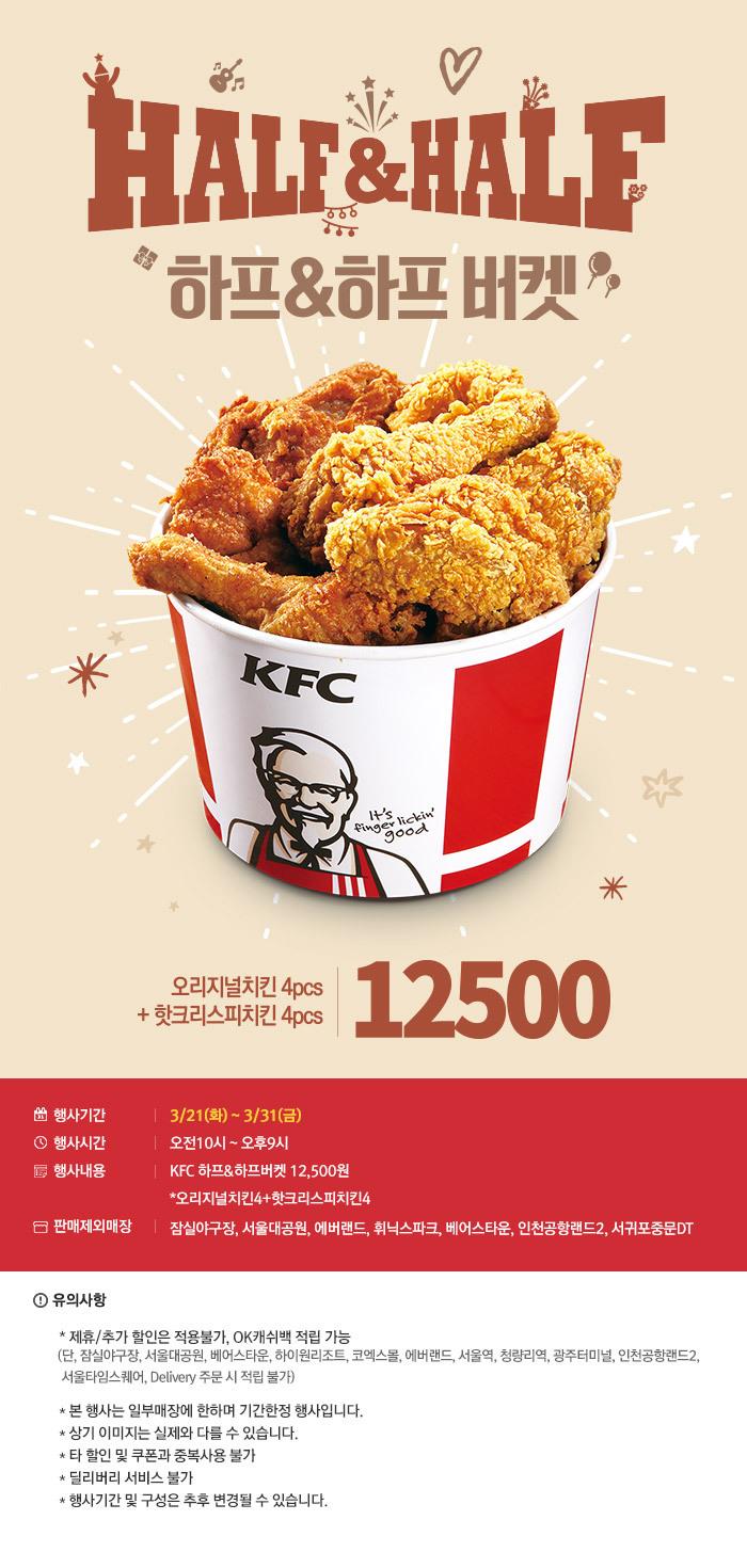 KFC 하프 & 하프 버켓 할인 이벤트