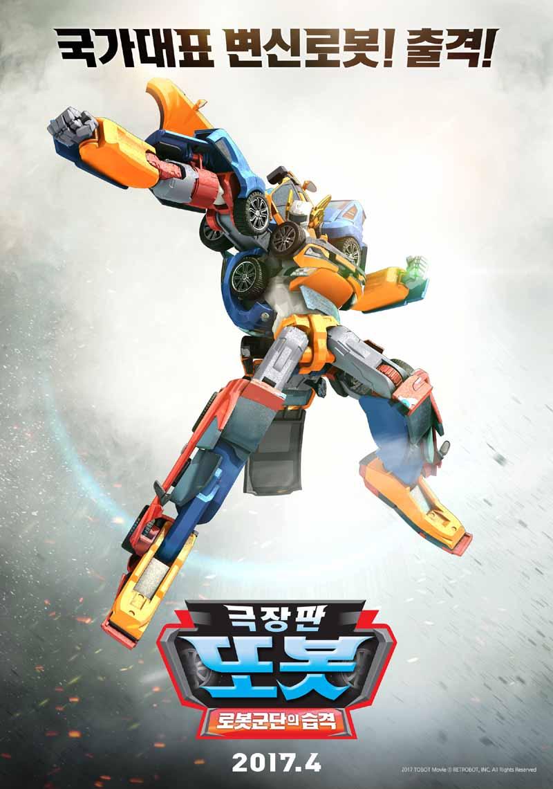 4월에 공개되는 또봇 시리즈 첫 극장판!!
