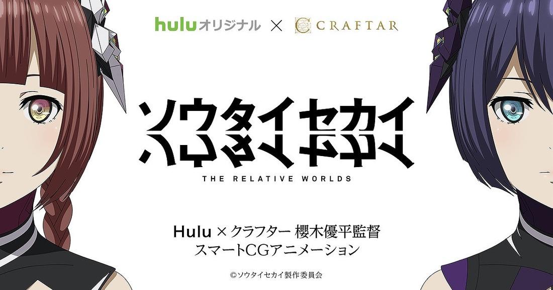 오리지널 CG 애니메이션 '상대 세계' Hulu를 통해..