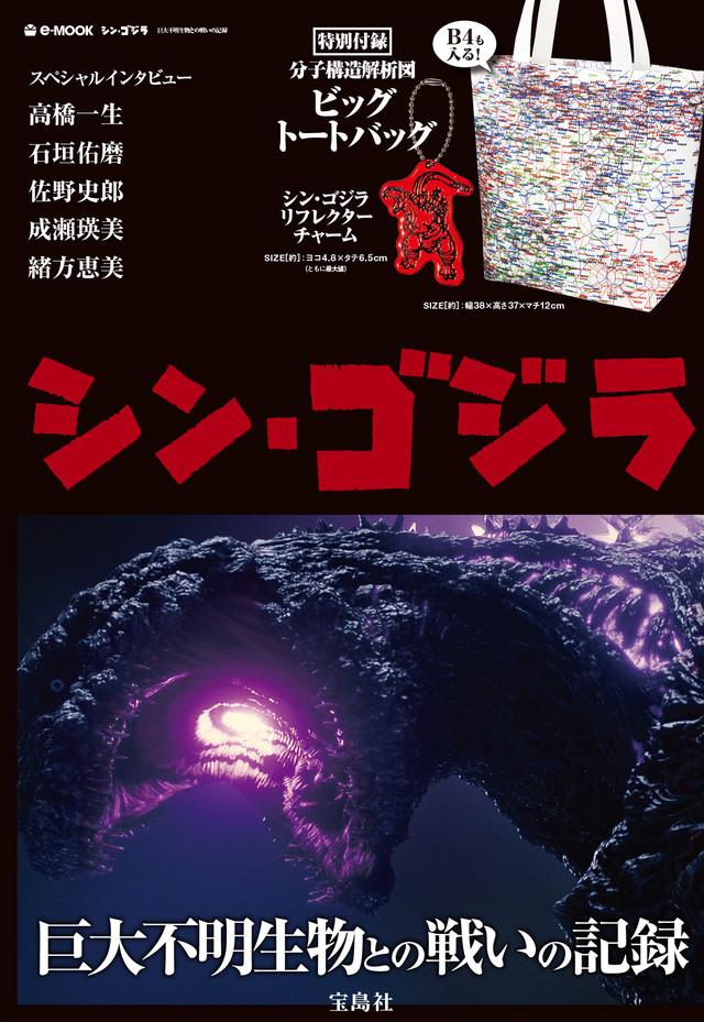 영화 '신 고질라'의 무크지가 발매되었답니다.