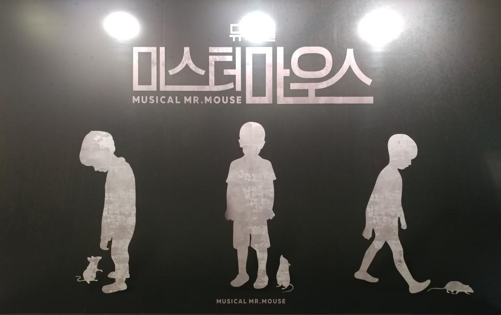 2017년 3월 30일 미스터 마우스 - 동숭아트센터 동숭홀