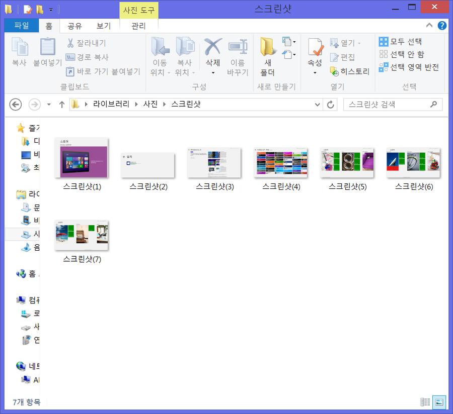 Windows 8,10 스크린샷 캡쳐 방법