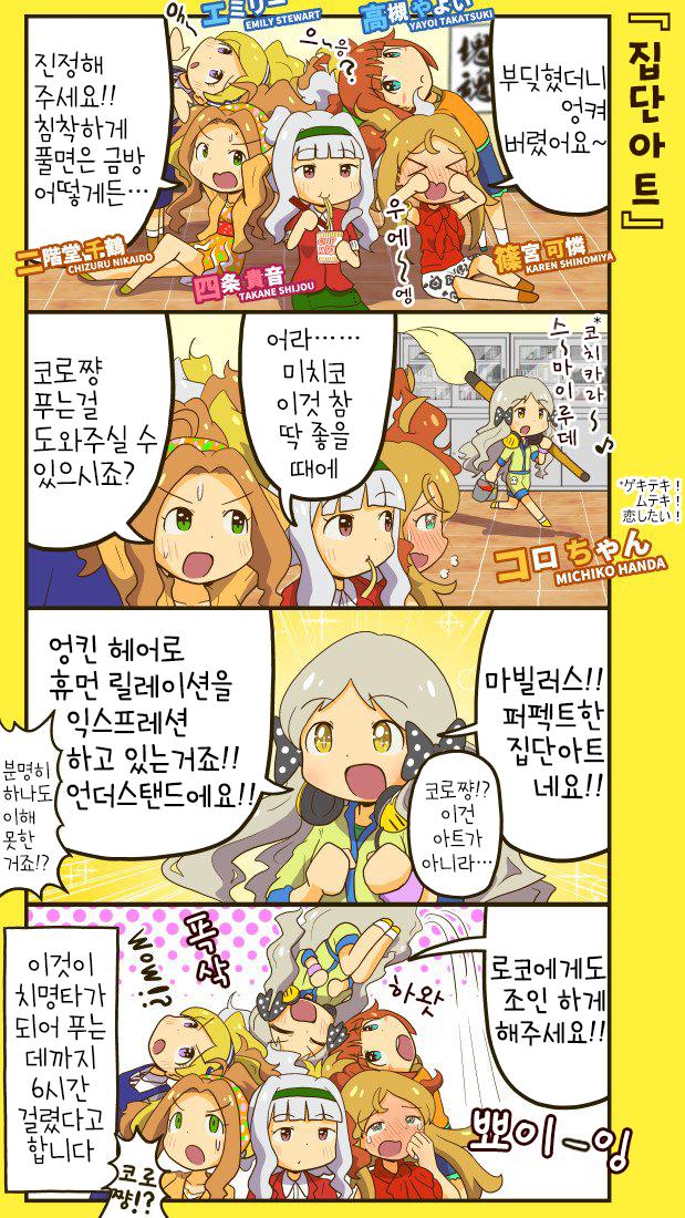 3월의 우등생님 만화