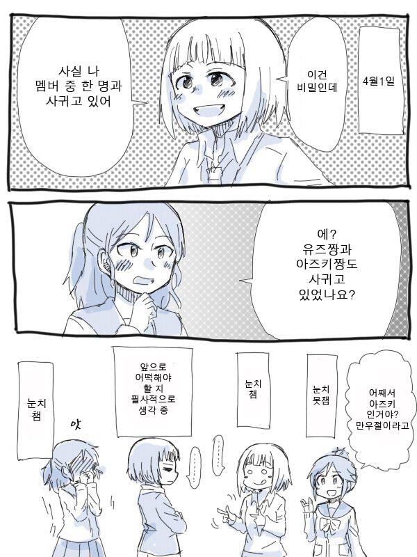 [신데]프릴드 스퀘어 만화