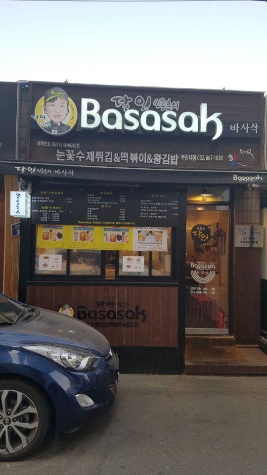 부천맛집-달인신종훈의바사삭?바사삭???