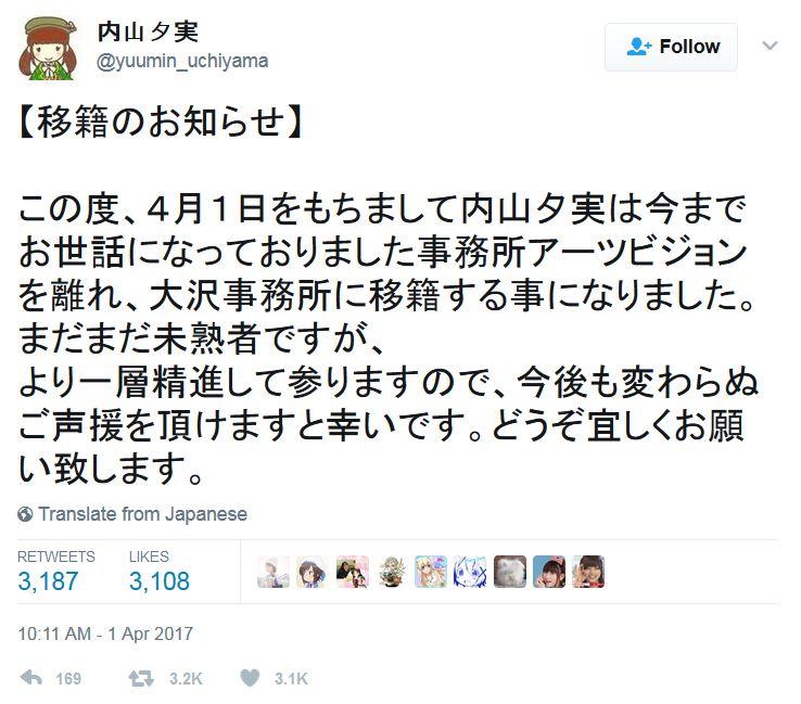 성우 우치야마 유미, 2017년 4월 1일자로 '오오사와 ..