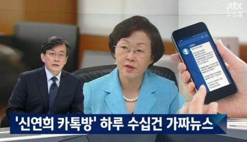 가짜뉴스 행동책 신연희 구청장, 배후는 누구?