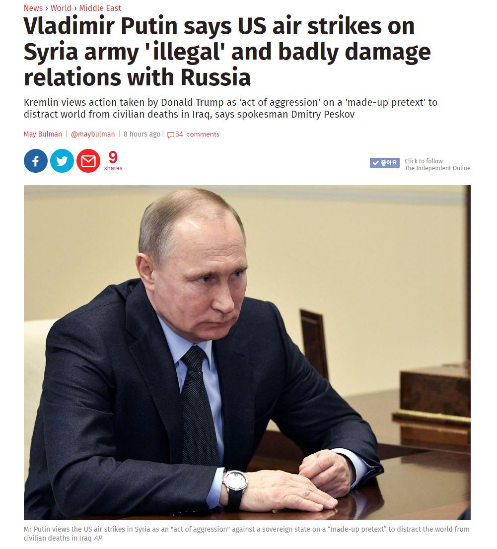 """[시리아]""""푸틴, 미국의 폭격을 규탄한다!"""""""