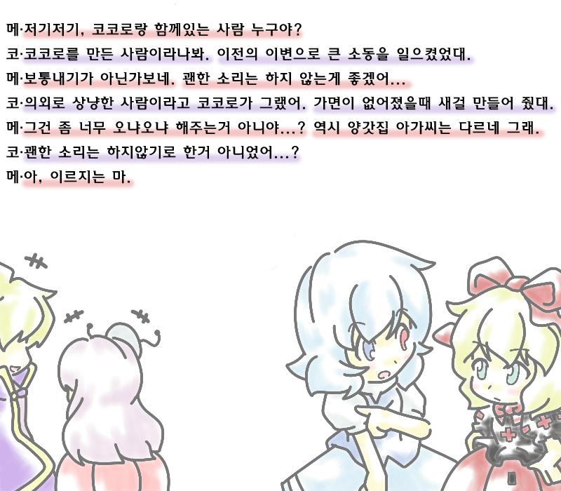 츠쿠모가미 잡담 8화.