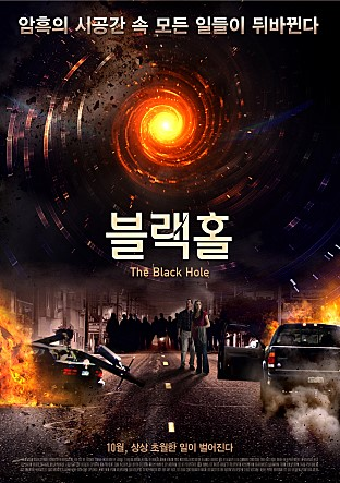 [SF] 블랙홀,The Black Hole (2014)