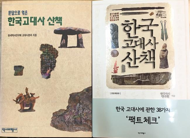 물밑 한국사 한국 고대사 산책 출간에 부처