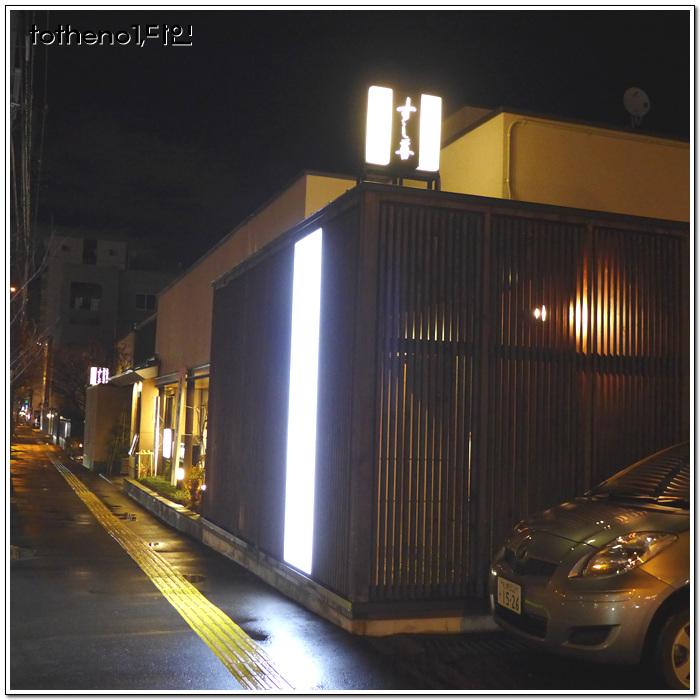 [16년 11월 홋카이도 백성귀족 먹부림의 여행]홋카이..