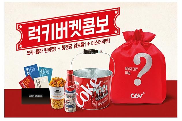 CGV 럭키버켓콤보