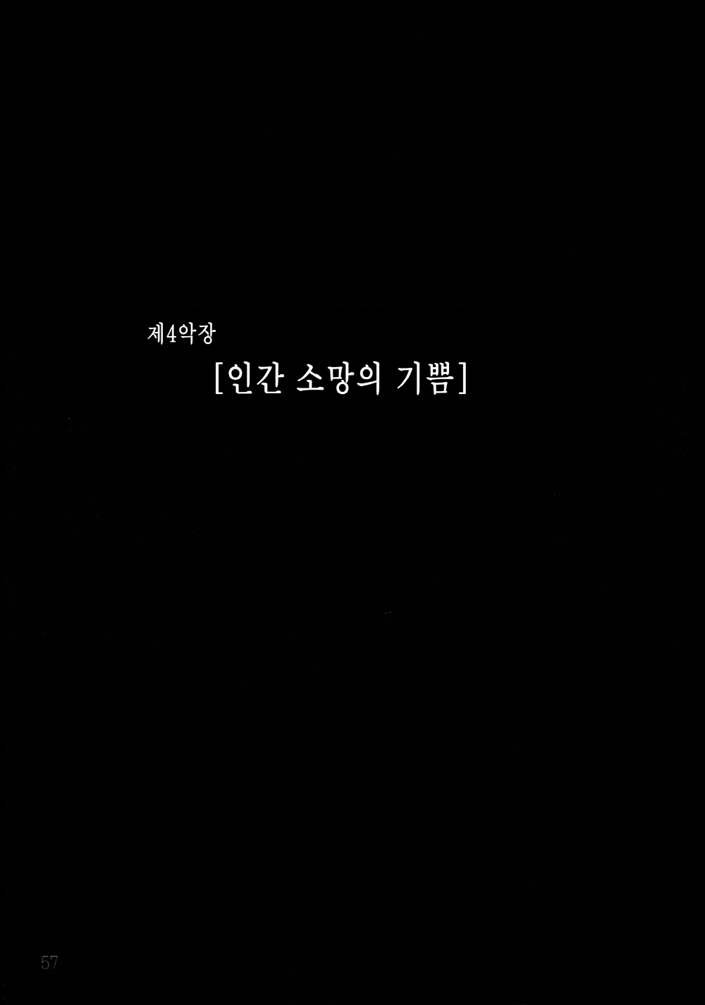 [아이돌마스터/동인지] 짐노페디아(완결)
