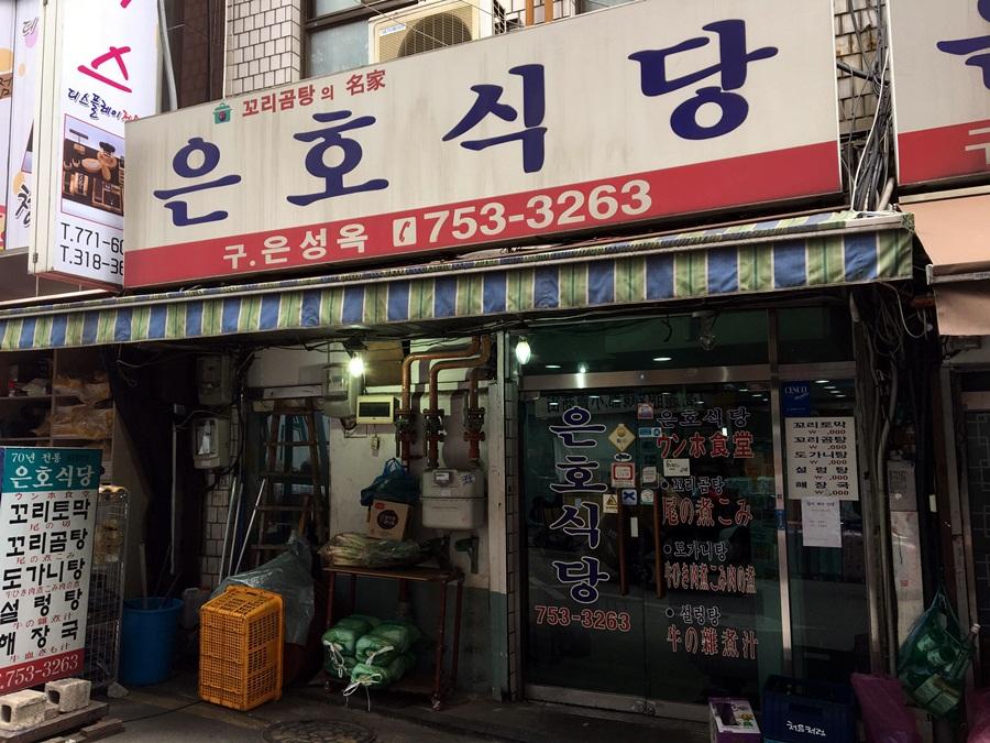 [남대문] 은호식당
