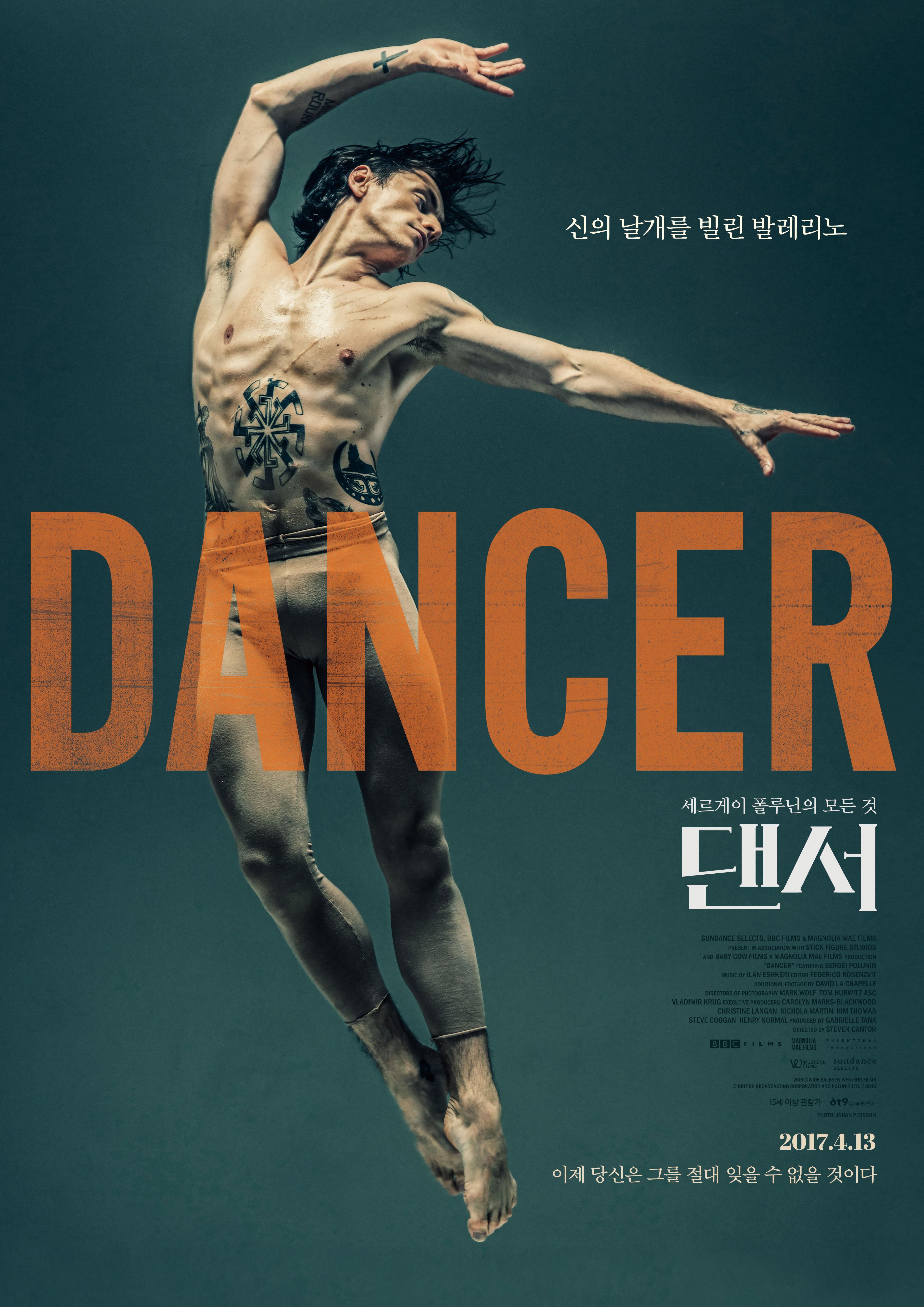 [댄서]-그 춤을 스크린에서 보는 것만으로도 가치..