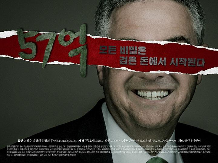 [호텔드코드] 57억 후기