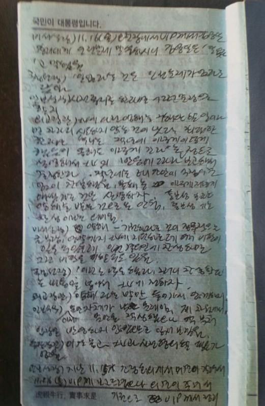 文측, 북한인권결의안 사실관계 입증 자료 공개