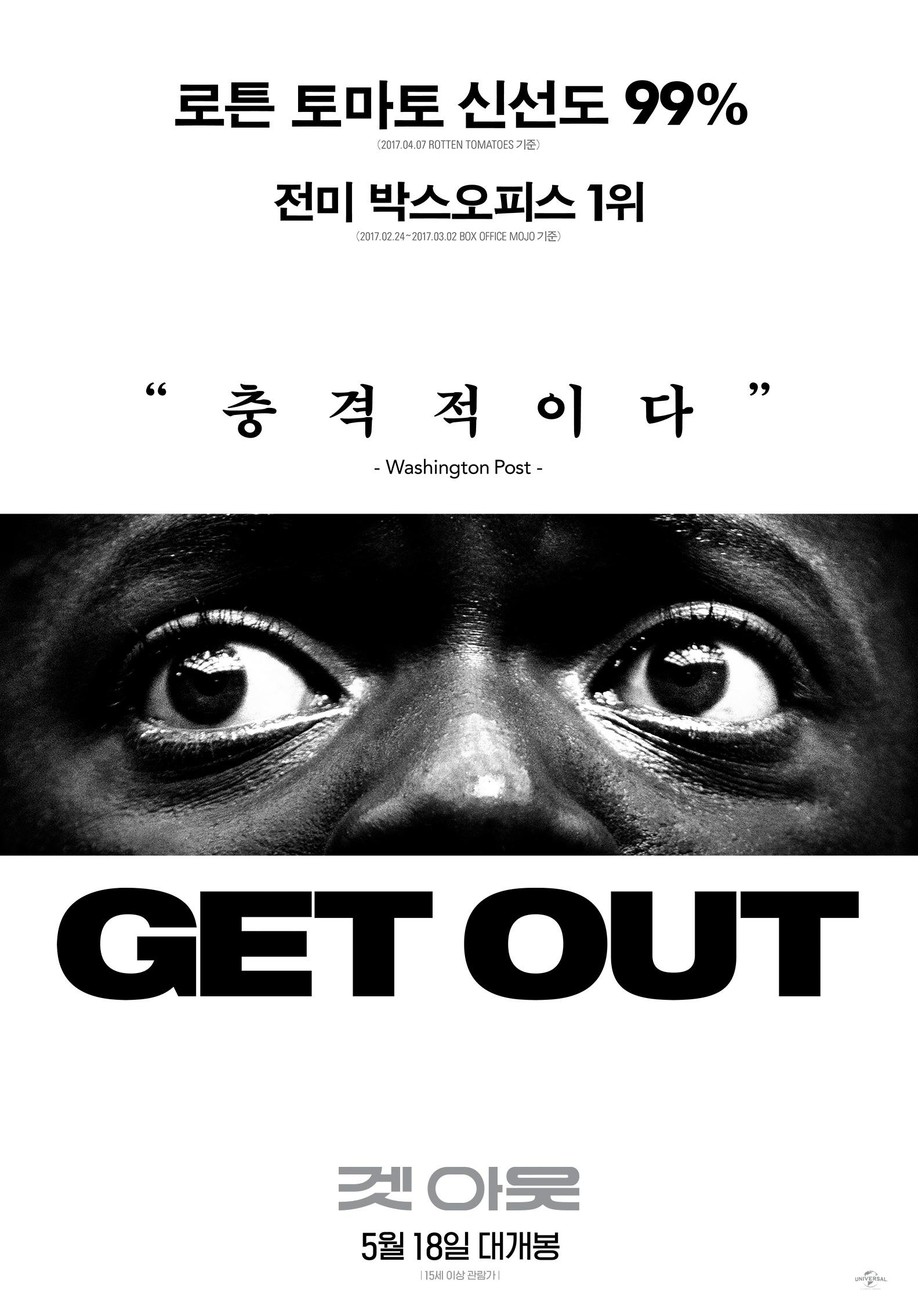겟 아웃 - 인간의 욕망이 무서운 영화