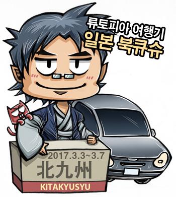 2017.4.30. (40) 원숭이들의 천국, 타카사키야마 ..