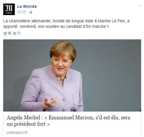 [프랑스]앙겔라 메르켈, 마크롱을 지지한다!