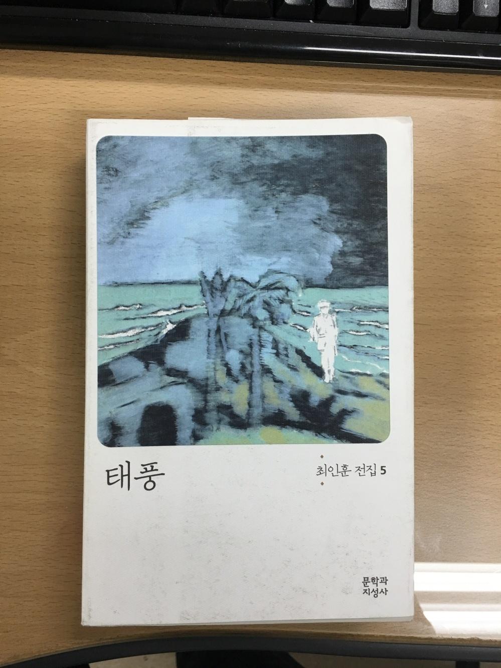 태풍 - 최인훈