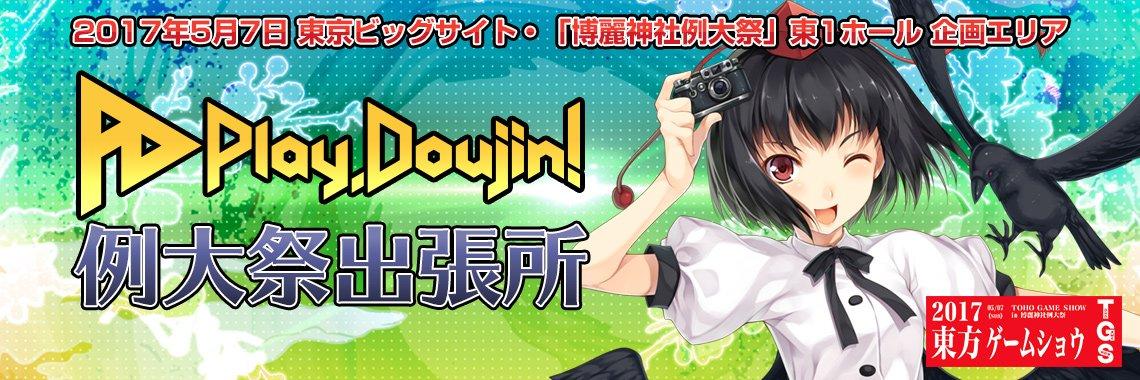 Play, Doujin! 프로젝트 예대제14 정보 갱신, ..