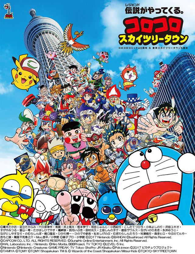 코로코로 코믹 창간 40주년 기념, 도쿄 스카이트리와..