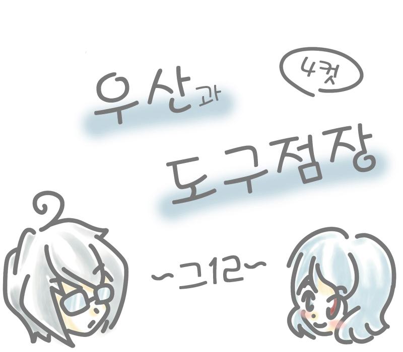 우산과 도구점장 ~그 12~