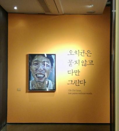 오치균 전 (서울미술관)