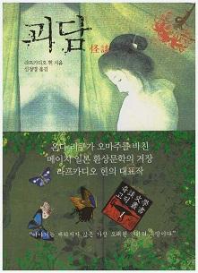 봉래인형이야기-봉래와 상하이 앨리스[2-1]